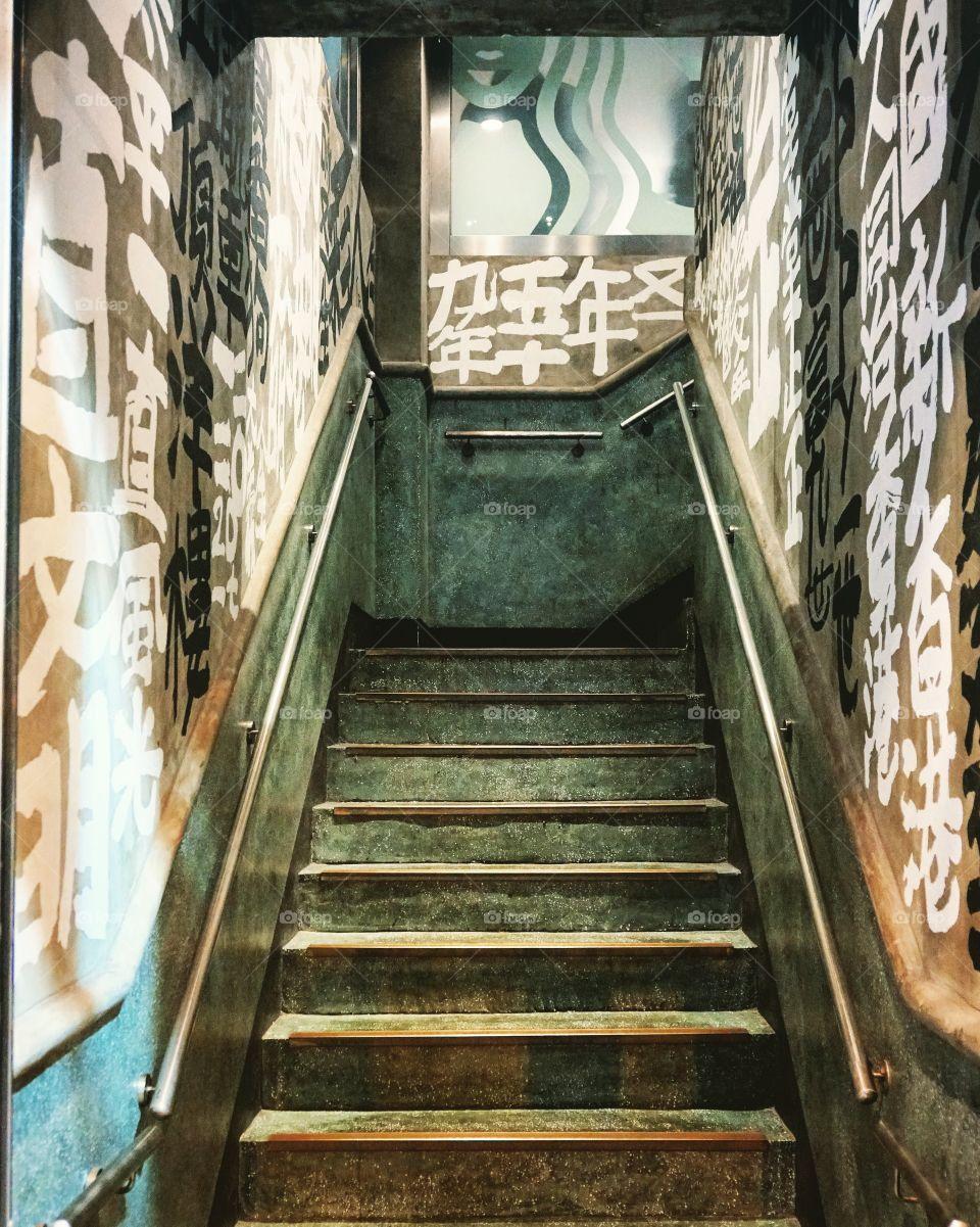 #九龍皇帝 #九龍皇帝曾灶財 #大字 #墨寶 #graffiti #曾灶財 #字體 #旺角 #starbucks #coffee #chinesestyle #doors #entry #art #classic #mk #hk #kln #calligraphy
